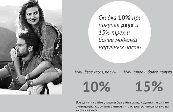 Скидка 10% при покупке двух часов
