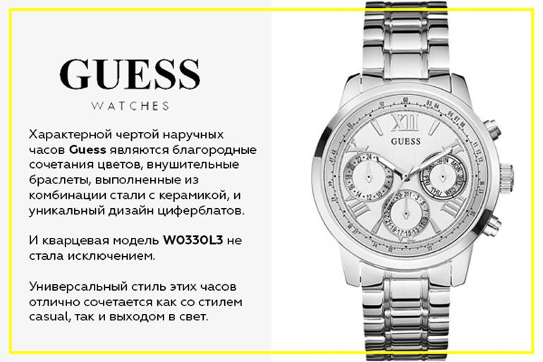 Guess W0330L3
